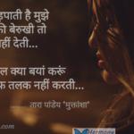 Tanhayi tadpati hai mujhe – Tara Pandey