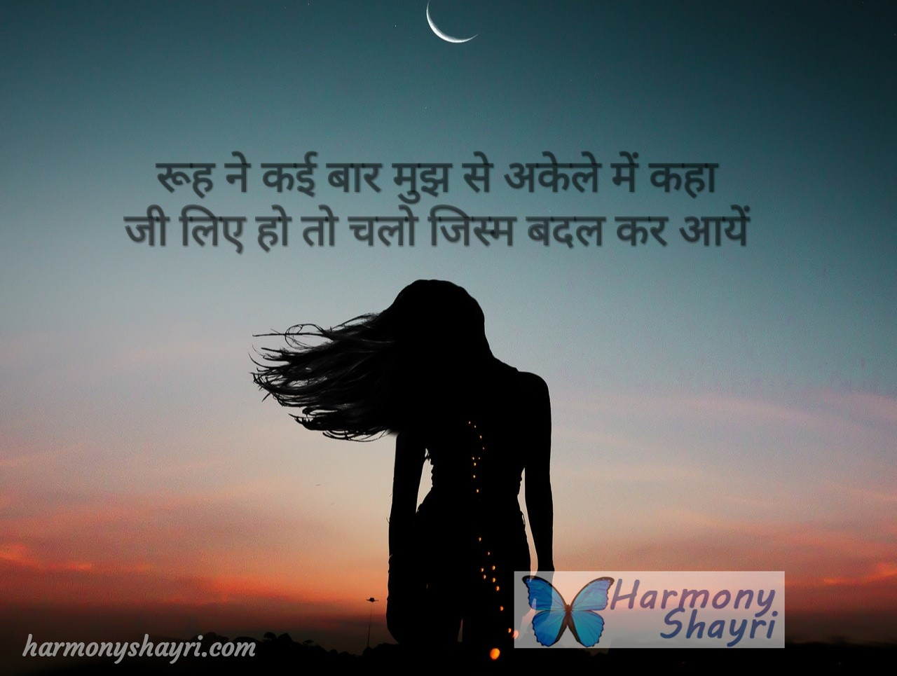 Rooh ne kai baar mujh se akele - Top Hindi Shayari