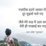 Najdeek itne aakar mere – Tara Pandey