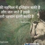 Duniya ki mahfil mein – Bishakha