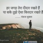 Har jagah tera deedar – Pankaj Shukla