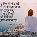 Mere dil ki ye dua hai – Tara Pandey