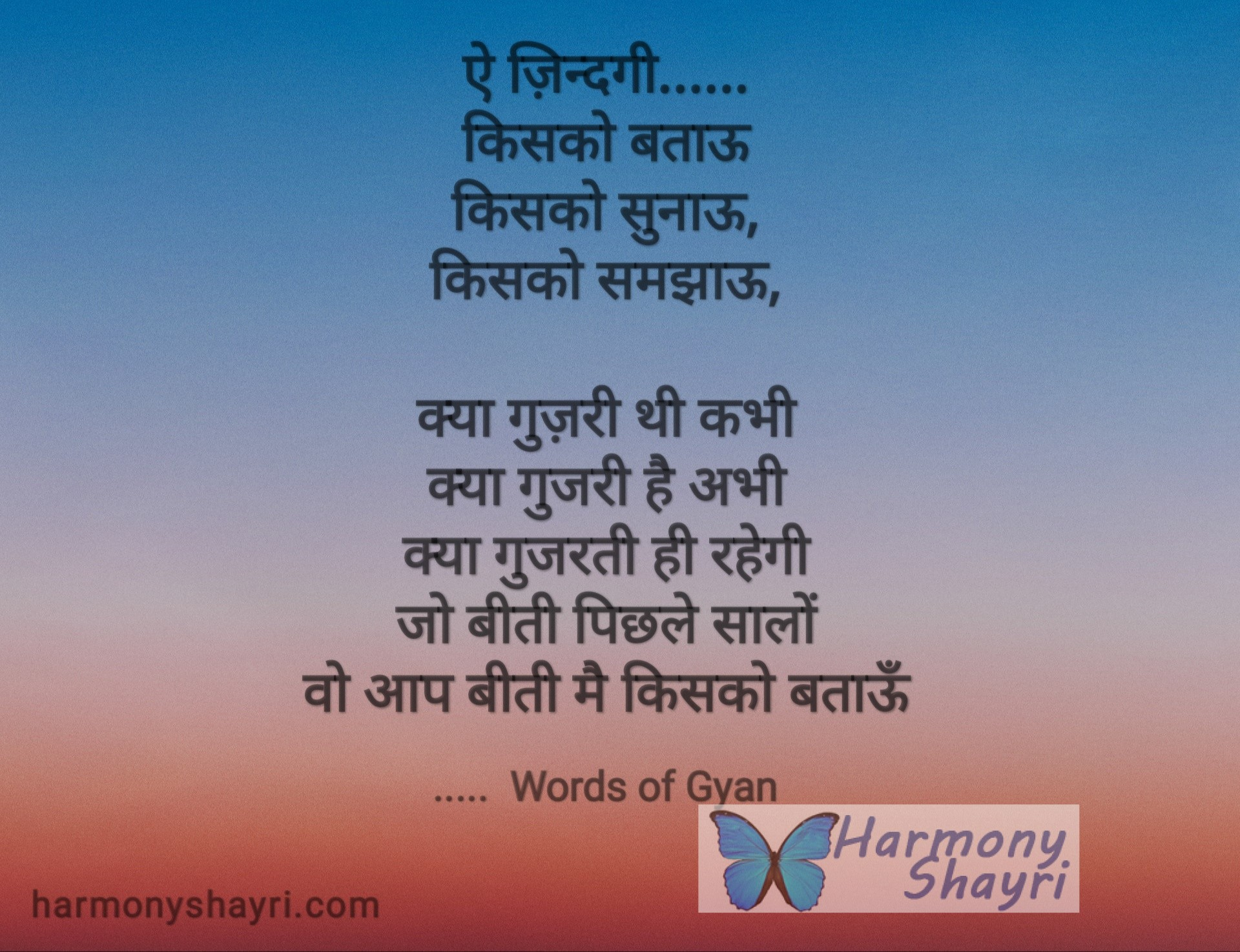 ऐ ज़िन्दगी – Words of Gyan