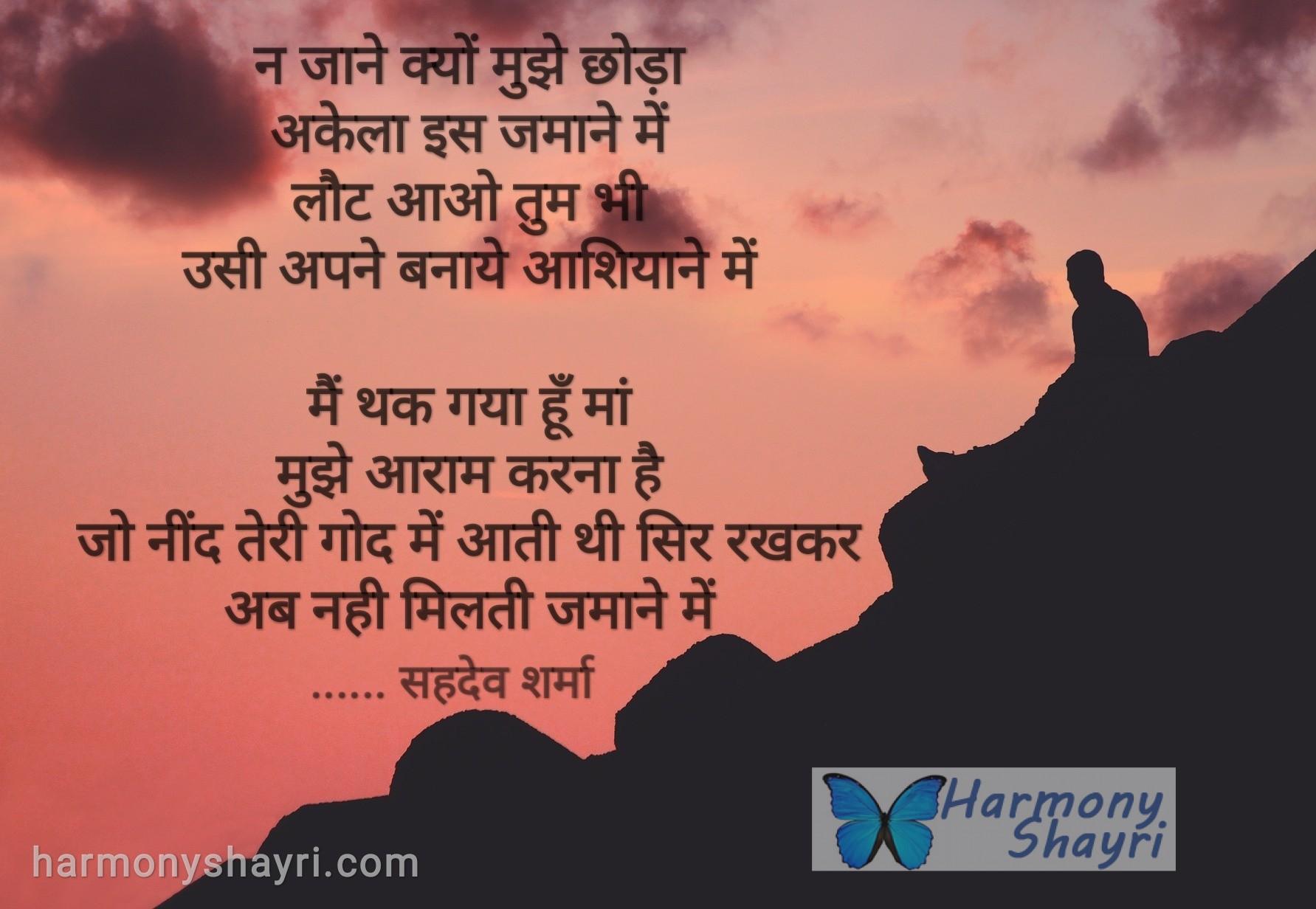 Na jane kyon mujhe chhodha – Sahdev Sharma