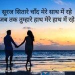 Sooraj sitaare chaand mere sath