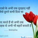 Phool guldaste ke abhi tak – Bishakha