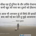 Seekh raha hoon duniya ke – Pankaj Shukla