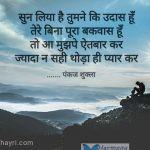 Sun liya hai tumne ki – Pankaj Shukla