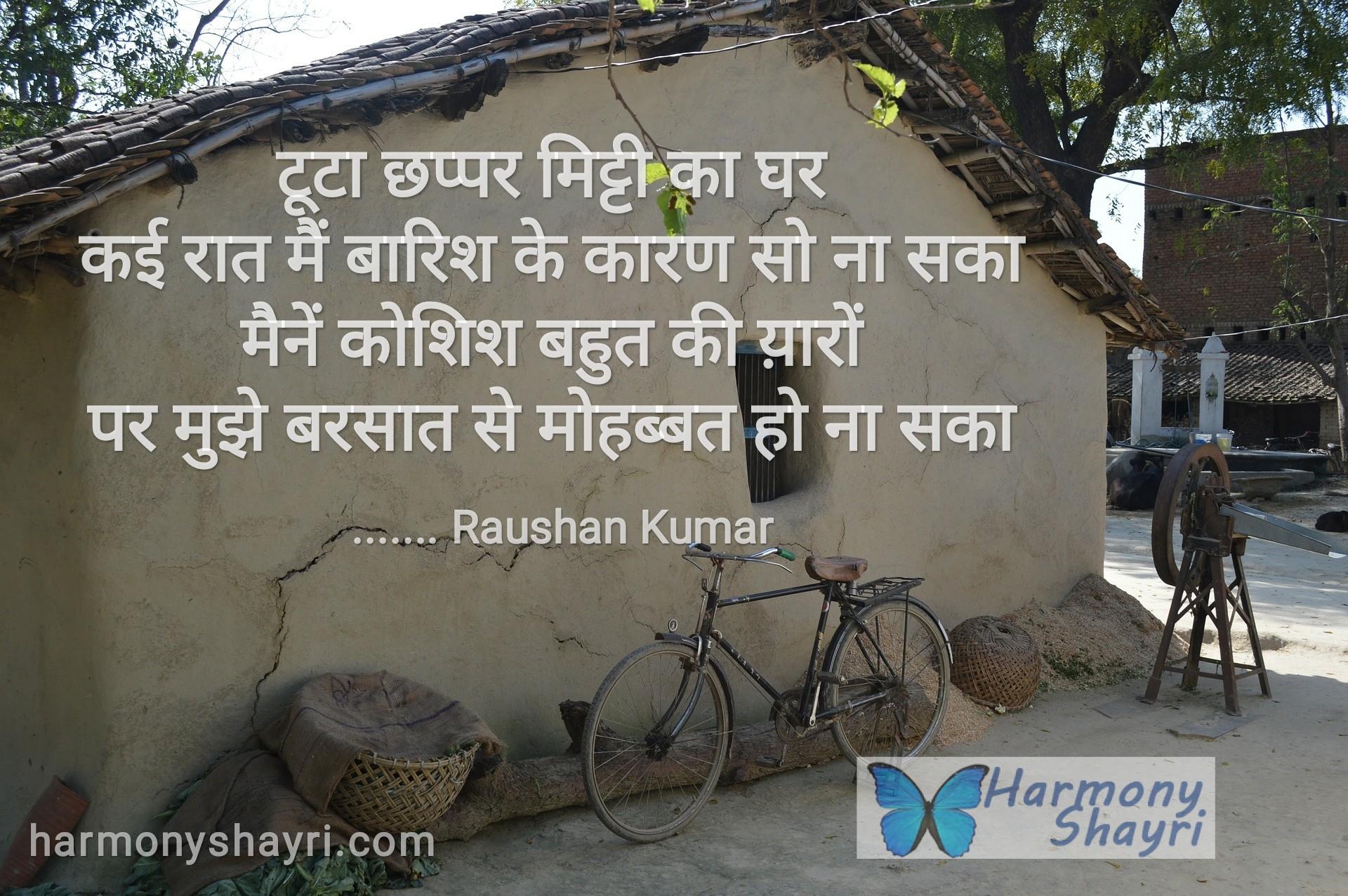 Toota chhappar mitti ka ghar – Raushan Kumar