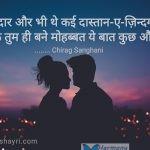 Kirdaar aur bhi the – Chirag Sanghani