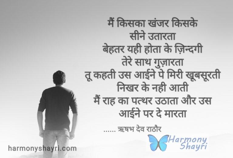 Home - Top Hindi Shayari Collection, Famous & Best Hindi