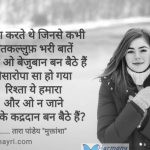 Kiya karte the jinse kabhi – Tara Pandey