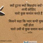 Kyon tootna kyon bichhadna – Manish