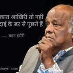 Ye mulaaqat aakhiri to nahi – Rahat Indori