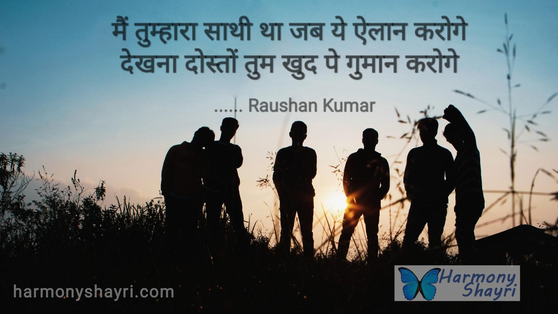Main tumahara sathi tha – Raushan Kumar
