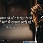 Zinda khwab rahe – Chirag Sanghani