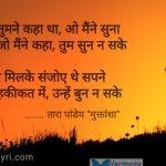 Jo tumne kaha tha – Tara Pandey