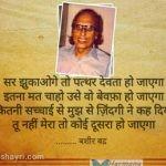 Sar jhukaoge to pathar dewta ho jayega – Bashir Badr