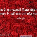 New Love Shayari in Hindi