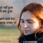Poora nahi hua to kya hua