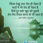 Jidhar dekhun udhar tera hi chehra – Tara Pandey