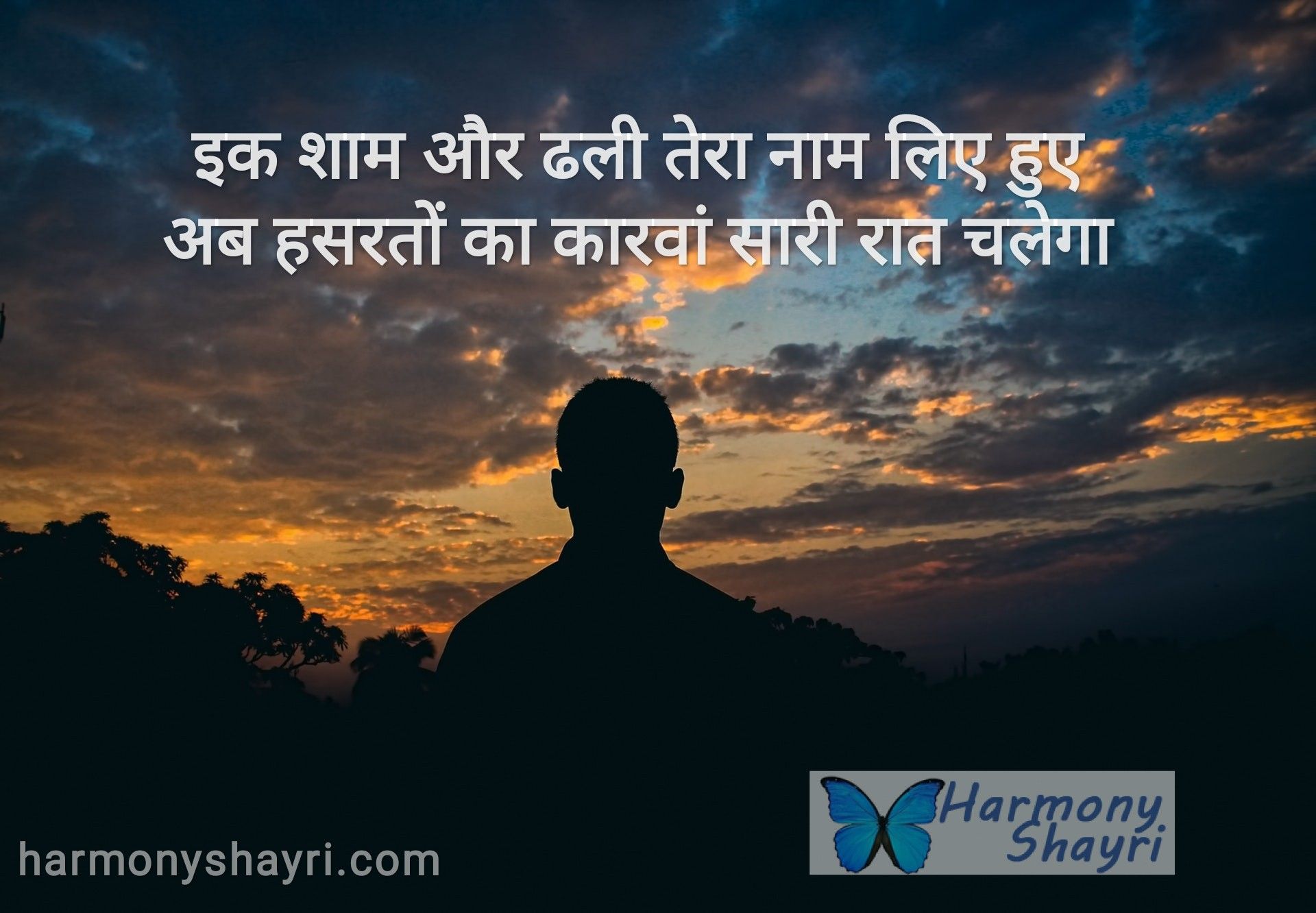 Ek Sham Aur Dhali Tera Naam Liye Hue Top Hindi Shayari Collection Famous Best Hindi Shayari